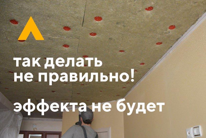 Не правильная звукоизоляци потолка