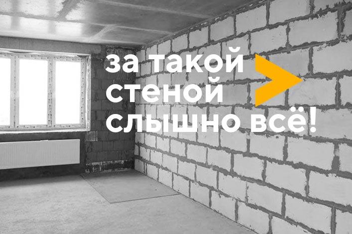 стена из пеноблоков в новостройке с плохой звукоизоляцией