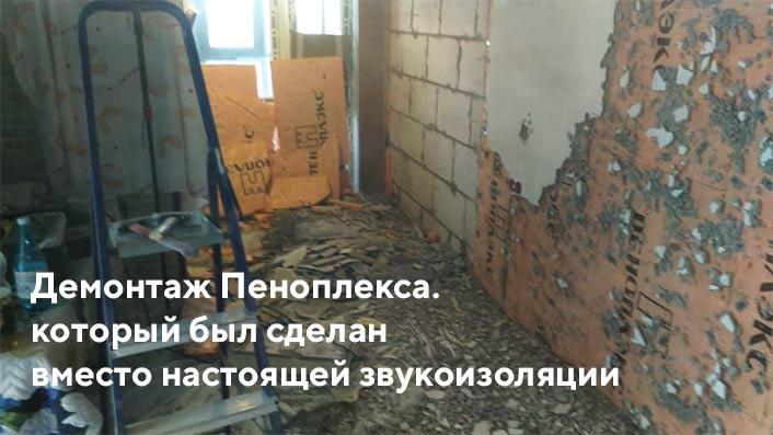 Демонтаж пеноплекса со стены из пеноблоков